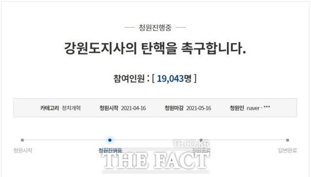 지난 16일 최문순 강원도지사를 탄핵해달라는 청원엔 1만 명 이상이 동의했다. /청와대 국민청원 갈무리