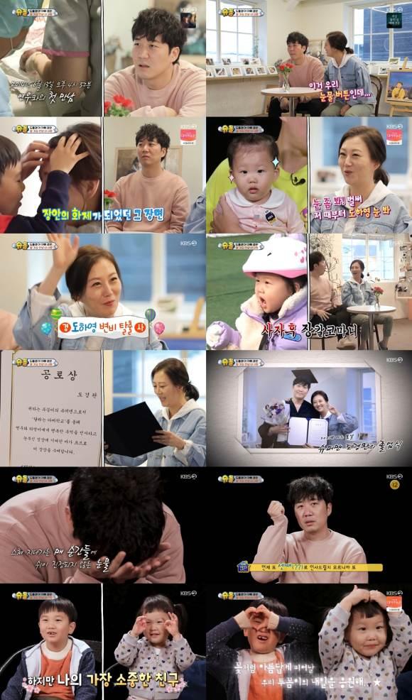 KBS2 예능프로그램 슈퍼맨이 돌아왔다에서 도플갱어 가족의 눈물의 졸업식이 공개됐다. 이에 도경완 전 아나운서는 언제 또 셋째로 인사드릴지도 모른다고 말해 웃음을 안겼다. /KBS2 방송화면 캡처