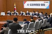 시·도당위원장 회의 주재하는 주호영 [TF사진관]