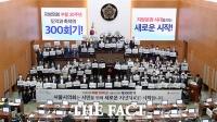 '지방분권의 새로운 시작!', 서울시의회 300회기 기념행사 [TF사진관]