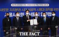 성공적인 자치분권을 위한, '서울시-시의회 업무협약식' 체결 [TF사진관]