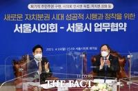 업무협약식 체결하는 오세훈-김인호 [포토]