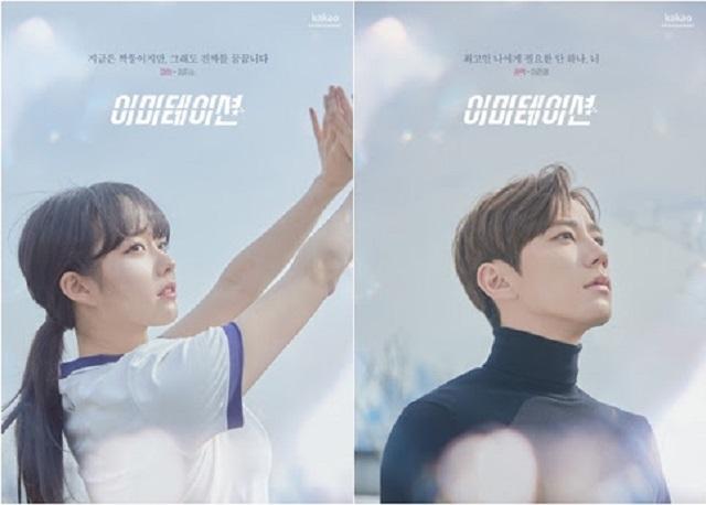정지소, 이준영 주연의 KBS 새 드라마 이미테이션의 캐릭터 포스터가 20일 공개됐다. /KBS 이미테이션 제작진 제공