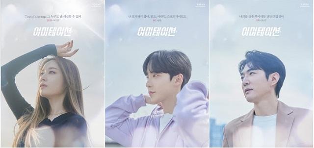 박지연, 윤호, 데니안의 비주얼과 캐릭터를 대변하는 문구가 담긴 캐릭터 포스터도 이날 공개됐다. /KBS 이미테이션 제공
