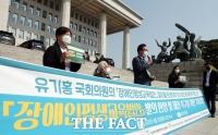 '장애인평생교육법안' 연내 통과 촉구하는 유기홍 교육위원장 [TF사진관]