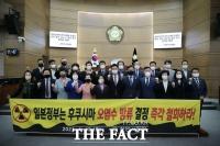 천안시의회, 후쿠시마 오염수 방류 결정 규탄