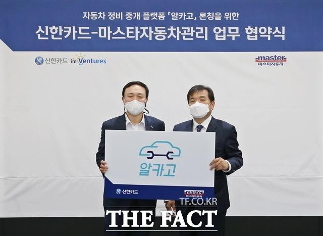 신한카드, 언택트 車 장비 플랫폼 개발 나선다