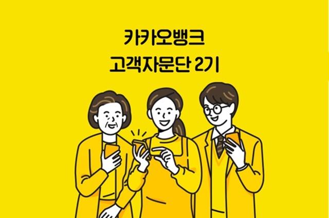 카카오뱅크, '2기 고객자문단' 운영…금융소비자 보호 앞장
