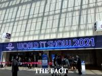 '혁신 옆에 또 혁신' 2021 월드IT쇼 개막…