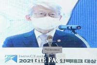 대한민국 임팩테크 대상 참석한 최기영 과기부 장관 [TF사진관]