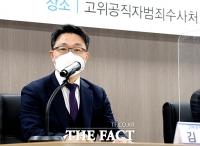 인사말하는 김진욱 공수처장 [포토]