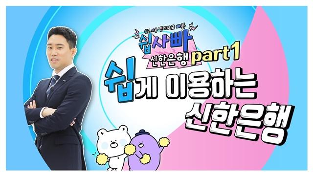 신한은행, 유튜브 콘텐츠 '쉽.사.빠. 신한은행' 론칭