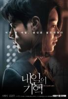 서예지 논란 불구…'내일의 기억', '서복' 꺾고 1위