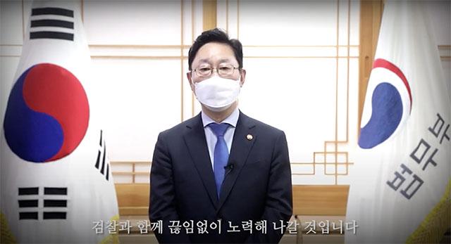 박범계 법무부 장관은 23일 제58회 법의 날을 맞아 검찰 제 식구 감싸기는 반드시 개혁돼야 한다며 다시 한 번 검찰개혁 의지를 드러냈다. /법무부 공식 유튜브 채널