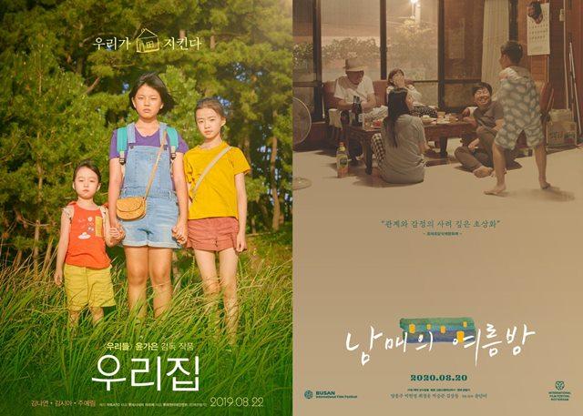 영화 우리집(왼쪽)의 윤가은 감독과 남매의 여름밤(오른쪽)의 윤단비 감독은 아이들에 대한 깊은 이해와 배려를 바탕으로 자연스러운 그들의 모습을 세계를 작품에 담아냈다. /각 영화 포스터