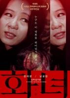 윤여정 데뷔작 '화녀', 다시 스크린으로…20년만 재개봉