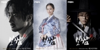 정일우·권유리·신현수, '보쌈' 3인3색 캐릭터 포스터 공개