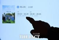 영화 '미나리' 예매하는 시민들 [포토]