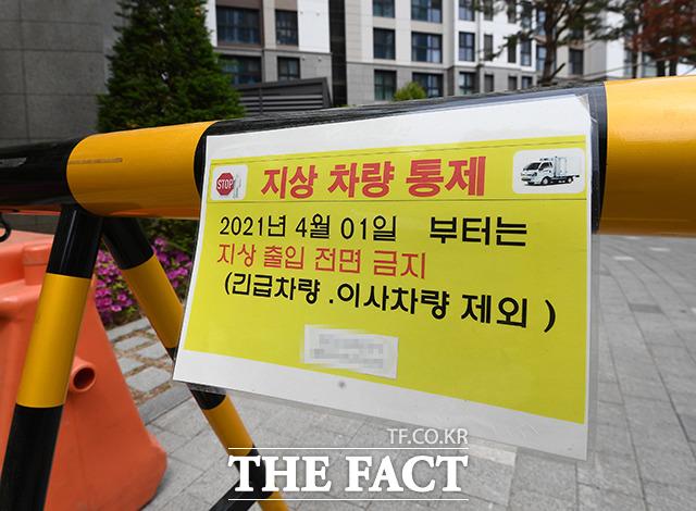 택배노조와 갈등이 이어지고 있는 고덕동 대단지 아파트 입구에 차량 통제 안내문이 게시 돼 있다.