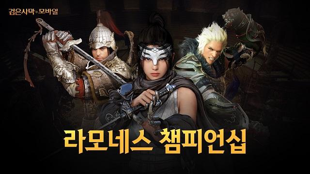 펄어비스 '검은사막 모바일 3인 1조 최강팀 찾아라'