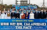 4.27 판문점 선언 3주년…'평화 협력, 다시 시작합시다' [TF사진관]