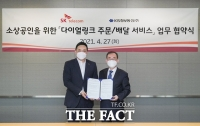 SKT, '다이얼링크'로 음식 주문 배달…