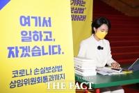 '코로나 손실보상법 통과할 때까지'…류호정 국회 농성 돌입 [TF사진관]