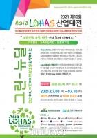 제10회 아시아로하스산업대전 개최