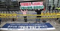 일본대사관 앞 분노 메시지 띠 두른 시민들 [포토]