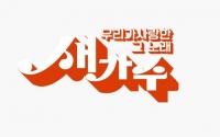 KBS, 新 오디션 '새가수' 론칭…7090 레전드 노래 재해석