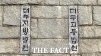 위헌법률심판 신청한 포항 김병욱 의원...재판부