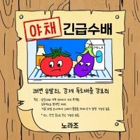 노라조, 싱글 '야채' 발매…'푸드송' 계보 잇는다