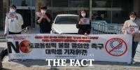 """대전 대학생단체 """"국회와 민주당, 도쿄올림픽 불참결의안 채택하라"""""""