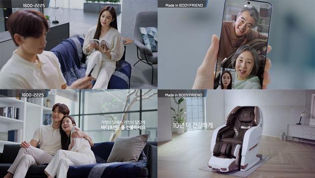 바디프랜드는 5월 가정의달을 앞두고 비·김태희 부부가 출연한 광고 영상을 공개했다. /바디프랜드 제공