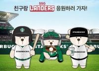 스타벅스, SSG 랜더스필드에서 '네이밍 이벤트' 개최