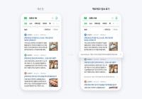 네이버 뉴스, 팩트체크 표기 강화