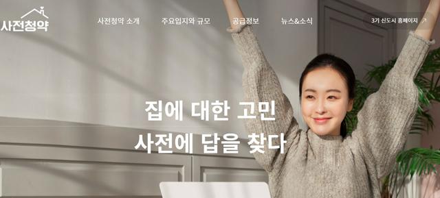 한국토지주택공사(LH)가 2일 사전청약 전용 홈페이지를 개설했다. /사전청약 홈페이지 갈무리