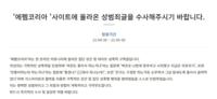 '집단 성폭행 암시' 에펨코리아 게시글에 경찰 내사 착수