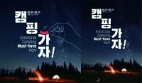 GS25 캠핑 포스터, '남혐' 논란…불매 운동으로 번지나