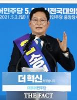 [속보] 세 번째 도전 송영길, 민주당 당 대표 선출
