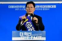 민주당 당권 잡은 송영길 대표 [포토]