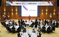 '서울 10년 청사진' 그릴 '서울비전 2030 위원회' 출범 [TF사진관]