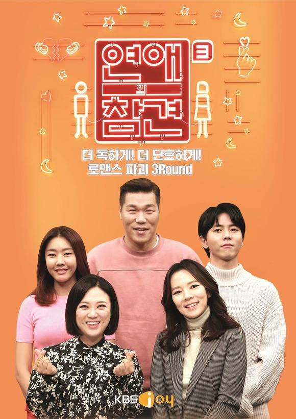 KBS Joy 예능 프로그램 연참 시즌3가 방송 시간을 1시간 20분 가량 앞당긴다. /KBS Joy 제공