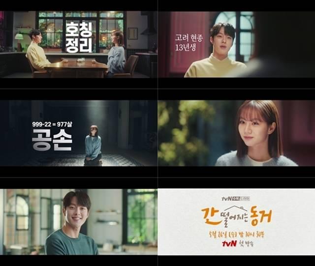 간 떨어지는 동거는 999살 구미호와 99년생 요즘 인간의 판타지 로맨스로 동명의 인기 웹툰을 원작으로 한다. /tvN 제공