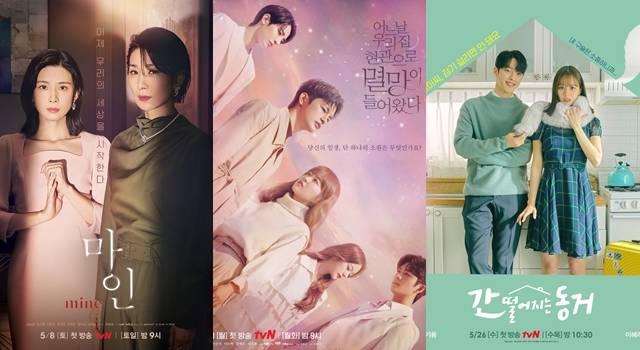 마인 어느 날 우리 집 현관으로 멸망이 들어왔다 간 떨어지는 동거(왼쪽부터)가 오는 8일부터 차례대로 베일을 벗는다. /tvN 제공