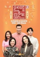 0점대 초반 시청률 '연참' 시즌3, 편성 시간 앞당겨