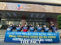 '고덕 택배 갈등' 총파업 임박…오늘밤 투표 결과 발표