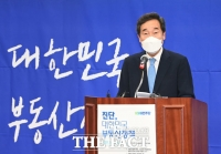 이낙연, 부동산 정책 토론회 참석해 '3원칙 강조' [TF사진관]