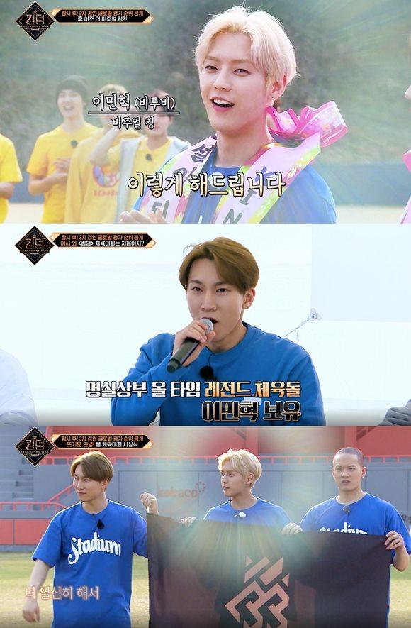 그룹 비투비가 지난 6일 방송된 Mnet 킹덤: 레전더리 워에서 봄맞이 체육대회에 참가해 존재감을 과시했다. / 방송화면 캡처