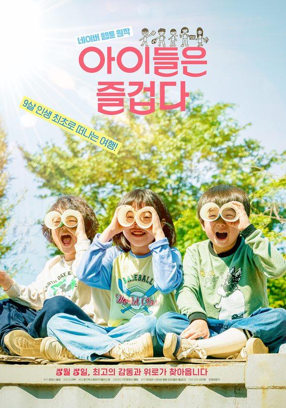 지난 5일 개봉한 영화 아이들은 즐겁다가 가슴 따뜻한 울림으로 영화 팬들의 호평을 받는 가운데 영화 속 OST도 함께 관심을 끌고 있다. /영화 포스터